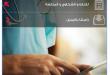 مجموعة من الأطباء يطلقون تطبيقاً هاتفياً لإنقاذ الحالات الصحية الحرجة