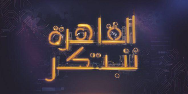 """هندسة الالكترونيات تتصدر قائمة المشاركين في برنامج """"القاهرة تبتكر"""""""